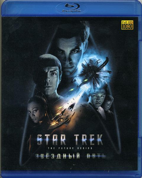 Звездный путь (Blu-ray)* на Blu-ray