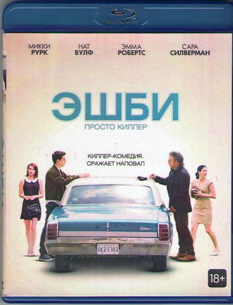 Эшби (Blu-ray) на Blu-ray
