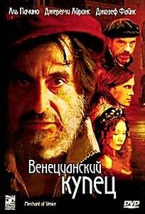 Венецианский купец на DVD