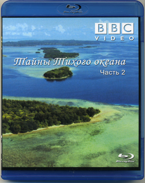 BBC: Тайны Тихого океана 2 Часть Океан вулканов \ Океан вулканов \ Хрупкий рай (Blu-ray) на Blu-ray