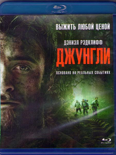Джунгли (Blu-ray)* на Blu-ray