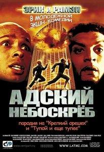 Адский небоскреб  на DVD