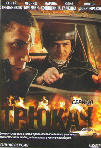Трюкач (12 серий) на DVD