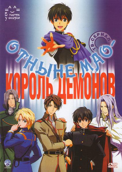 Отныне Мао Король демонов (39 серий) на DVD