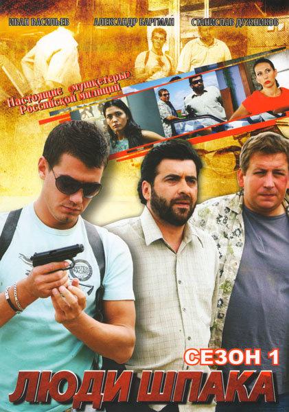 Люди Шпака (15 серий) на DVD