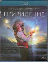 Привидение (Blu-ray)