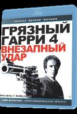 Грязный Гарри 4 Внезапный удар (Blu-ray) на Blu-ray