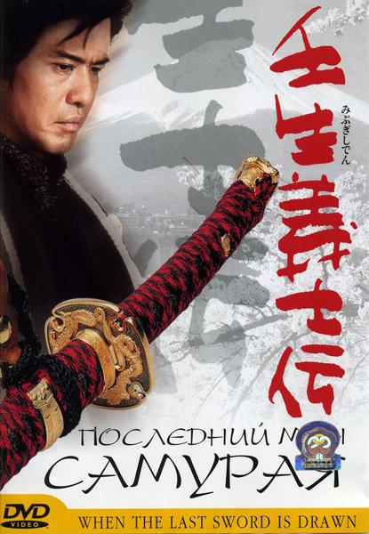 Последний меч самурая на DVD