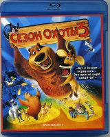 Сезон охоты 3 (Blu-ray)