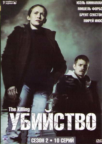 Убийство 2 Сезон (10 серий) на DVD