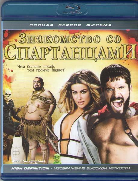 Знакомство со Спартанцами (Blu-ray) на Blu-ray