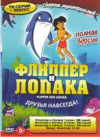 Флиппер и Лопака 1,2,3 Сезоны (78 серий) / Флиппер