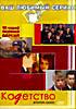 Кадетство Второй сезон (50 серий) на DVD