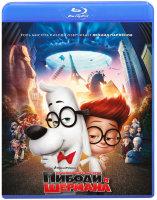 Приключения мистера Пибоди и Шермана (Blu-ray)