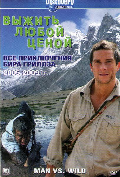 Discovery Выжить любой ценой (Побег в легион 1,2,3,4 Части / Выжить любой ценой Шотландия / Нижнекалифорнийская пустыня 2009 / Миссия Эверест 1,2) на DVD
