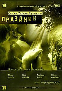 Праздник  на DVD