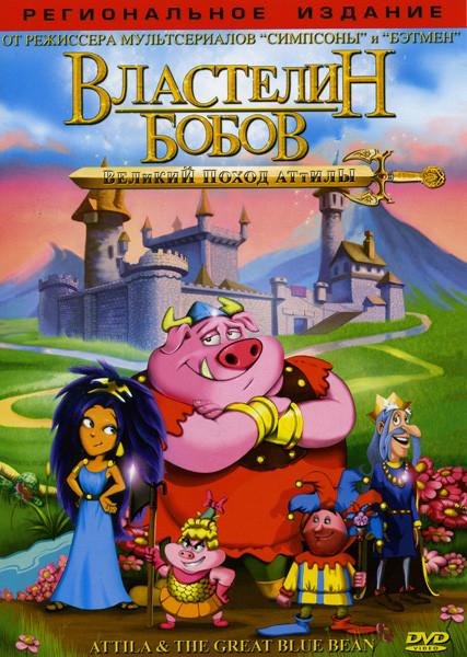 Властелин бобов: Великий поход Аттилы на DVD