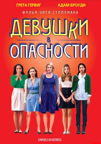 Девушки в опасности на DVD