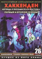 Хаккенден Легенда о Восьми Псах Востока 1,2 Сезоны (26 серий) (2 DVD)