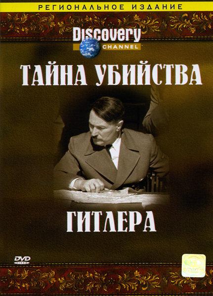 Discovery  Тайна убийства Гитлера на DVD