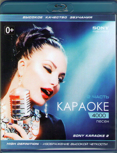 SONY Караоке 4000 песен 2 Часть (Blu-ray)* на Blu-ray