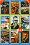 ИГРА ПО-ВЗРОСЛОМУ на DVD