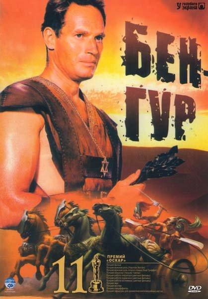 Бен Гур на DVD