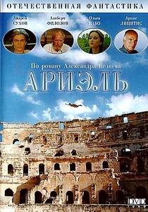 Ариэль на DVD