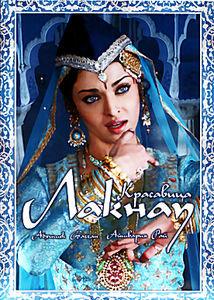 Красавица Лакнау  на DVD