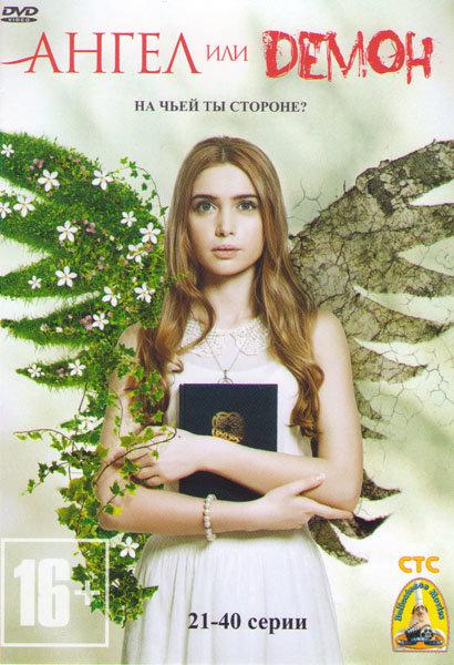 Ангел или демон (21-40 серии) на DVD