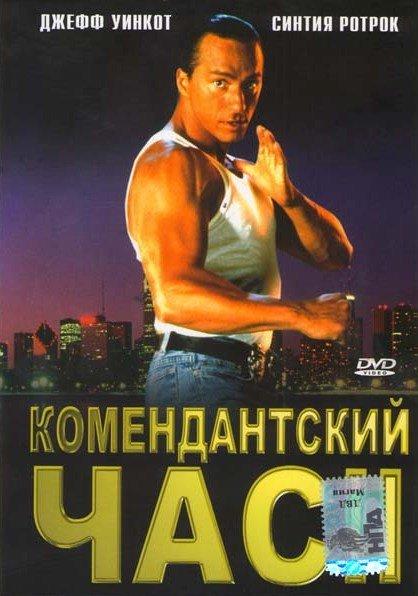 Комендантский час 2  на DVD
