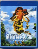 Ледниковый период 3 Эра динозавров (Blu-ray)