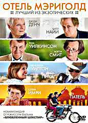 Отель Мэриголд Лучший из экзотических на DVD