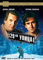 29ая улица на DVD