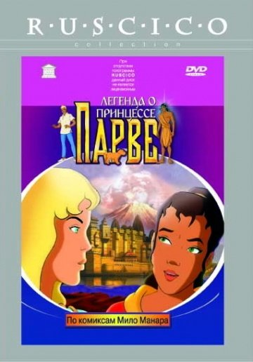 Легенда о принце Парве на DVD