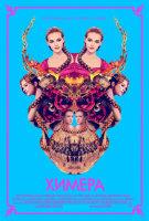 Химера (Blu-ray)