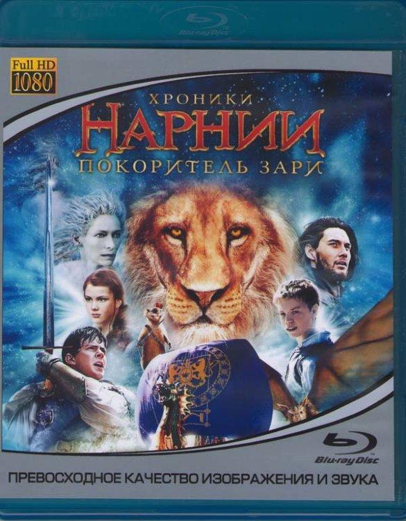 Хроники Нарнии Покоритель Зари (Blu-ray)* на Blu-ray