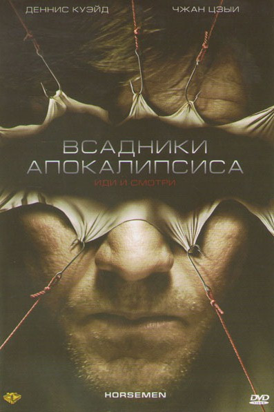 Всадники апокалипсиса на DVD