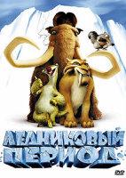 Ледниковый период (Blu-ray)