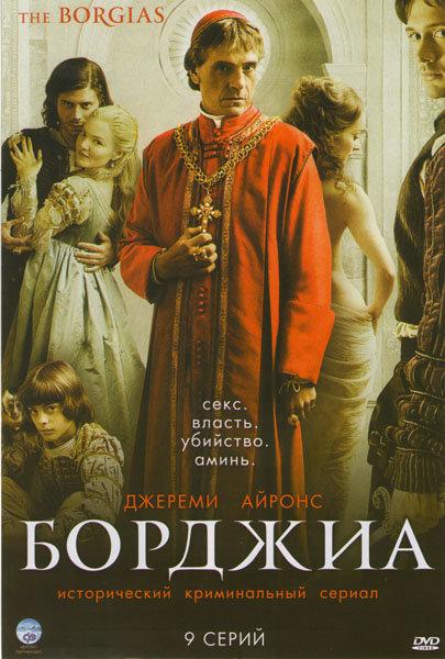 Борджиа 1 Сезон (9 серий) (2 DVD) на DVD