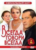 Сериальный хит Всегда говори всегда 7 Сезонов (7 DVD)
