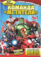 Команда Мстители 5 Сезонов (117 серий)
