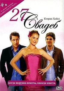 27 свадеб на DVD