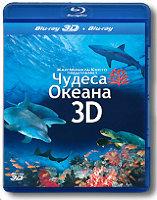 Чудеса океана 3D+2D (Blu-ray)