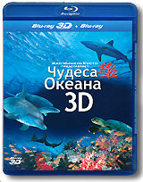 Чудеса океана 3D+2D (Blu-ray) на Blu-ray