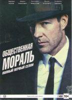 Общественная мораль 1 Сезон (10 серий) (2 DVD)