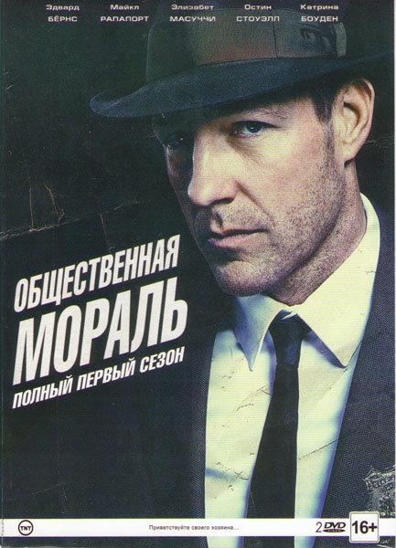 Общественная мораль 1 Сезон (10 серий) (2 DVD) на DVD
