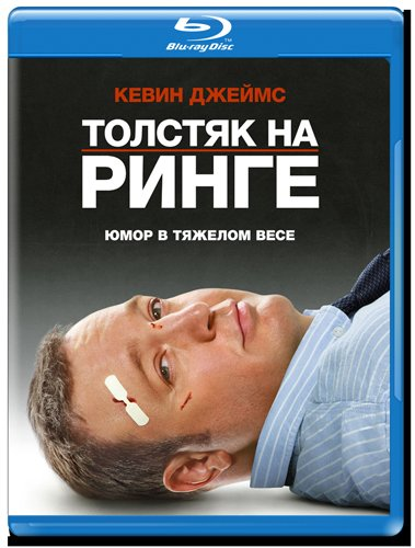 Толстяк на ринге (Blu-ray) на Blu-ray