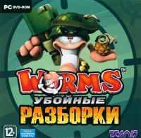Worms Убойные разборки (PC DVD)
