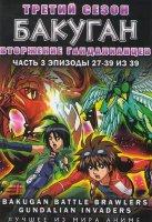 Бакуган ТВ 3 Сезон Вторжение Гандалианцев 3 Часть (27-39 серии)